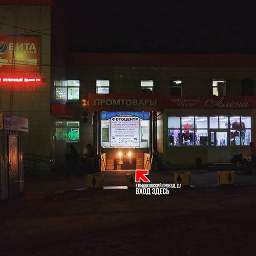 фотоцентр Новочебоксарск